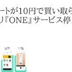 レシートが10円で買い取られるアプリ『ONE』サービス停止