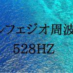 ソルフェジオ周波数528hzの効果的な聞き方