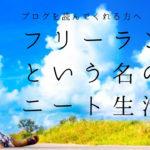 フリーランスという名のニート生活29日目