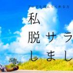 脱サラ生活オヤジの挑戦記197日目