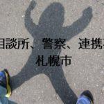 児童相談所、警察、連携不足?札幌市