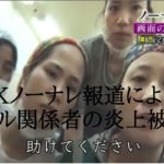 NHKノーナレ報道による今治タオル関係者の炎上被害