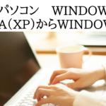 ノートパソコンWindows VISTA(XP)からWindow10へ