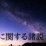 七夕に関する諸説