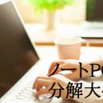 ノートPC分解大修理LaVie PC-LL750SG