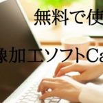 無料で使える簡単画像加工サイトCanva