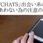 postchats出会い系の流れ、詐欺にあわない為の注意の方法