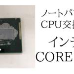 ノートパソコンcpu交換インテルcorei7へ