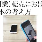 【副業】転売における基本の考え方