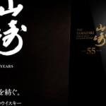 「山崎55年」税込み330万円、サントリーが100本限定販売、応募始まる