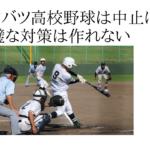 センバツ高校野球は中止に完璧な対策は作れない