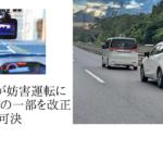 あおり運転が妨害運転に道路交通法の一部を改正する法律案可決