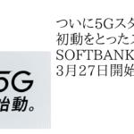 ついに5Gスタート!初動をとったスタートsoftbankは3月27日開始