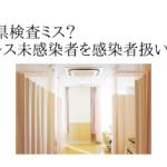 愛知県検査ミス?ウイルス未感染者を感染者扱い謝罪