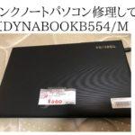 ジャンクノートパソコン修理してみた東芝DynabookB554/M