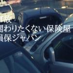 事故 関わりたくない保険屋 損保ジャパン